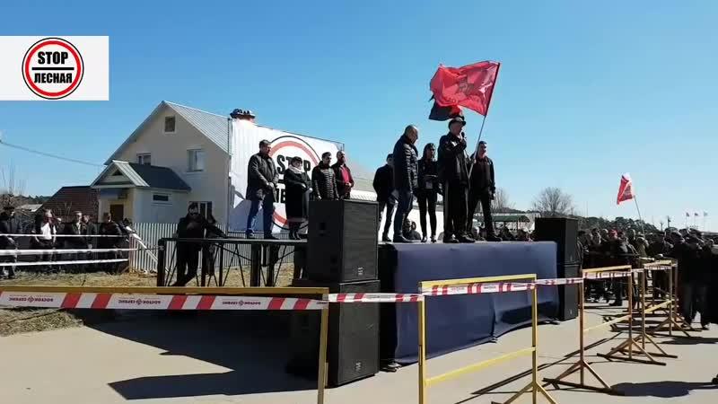 Выступление активиста РРП Сергея Стойковича на митинге против строительства полигона Лесная