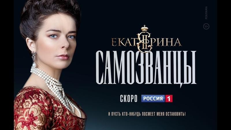 «Екатерина Самозванцы» Этой осенью на канале «РОССИЯ»