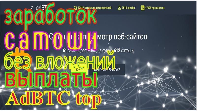 Проект AdBTC top ! заработок без вложений - сатоши - выплаты .