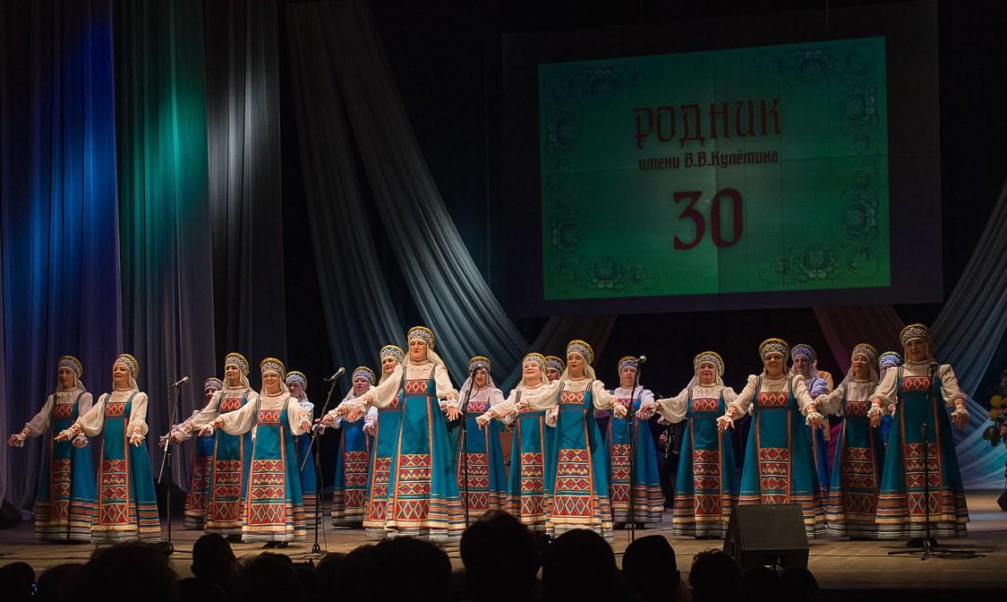 30 лет хору русской песни «Родник» им. В. Кулёмина