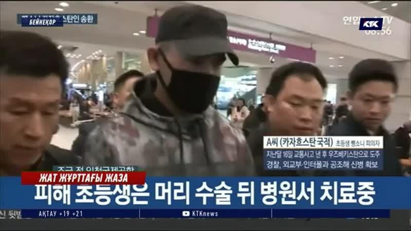Оңтүстік Кореяда бала қаққан отандасымыз неше жылға сотталады?