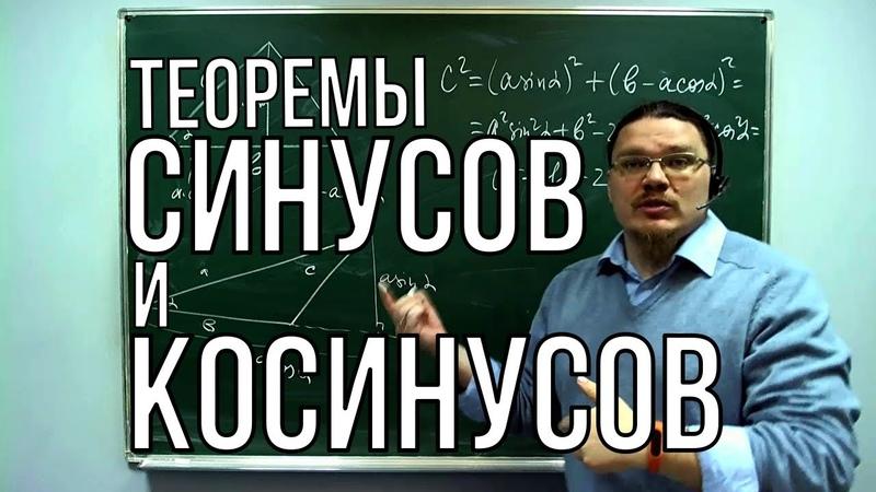 Теоремы синусов и косинусов Ботай со мной 029 Борис Трушин
