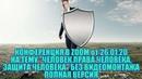 Человек.Права человека. Защита человека . Zoom-конференция от 26.01.20 ПОЛНАЯ ВЕРСИЯ БЕЗ МОНТАЖА!