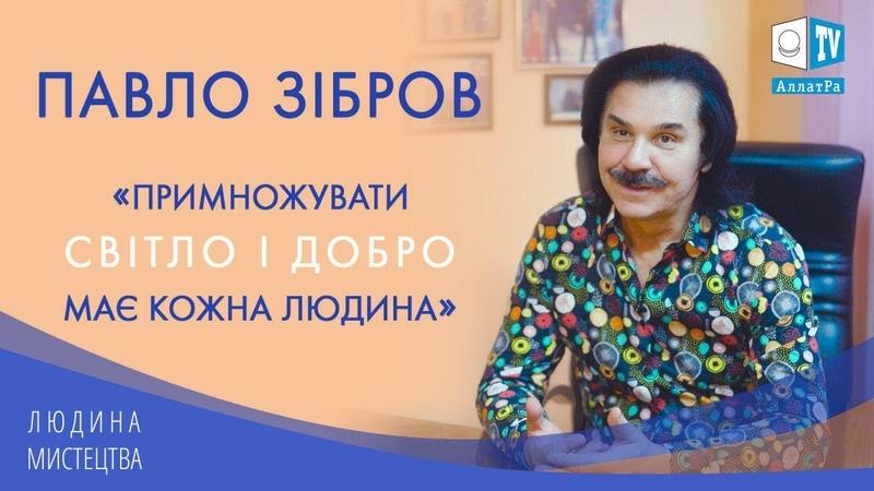 """Павло Зібров Творіть долю свою самі """" Ексклюзивне інтерв'ю на АЛЛАТРА ТБ"""