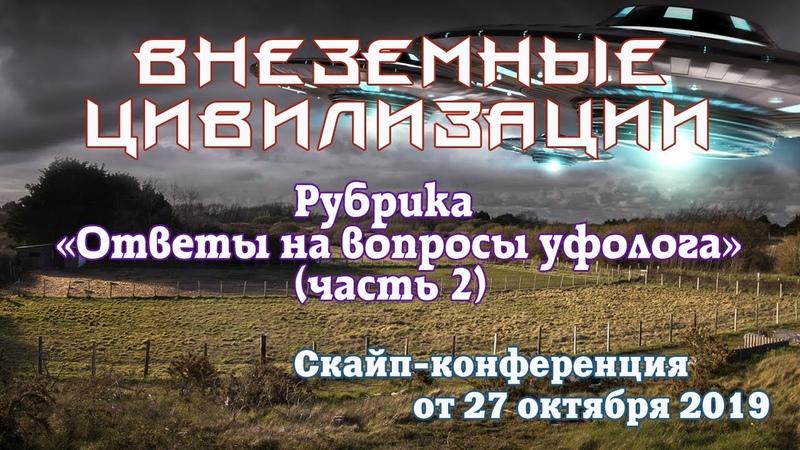 Скайп-конференция контактёра Ирины Подзоровой с исследователем и уфологом (часть 2)