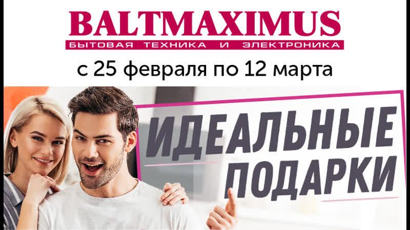 Где найти идеальный подарок В BALTMAXIMUS Только до 12 марта вас ждут акции и огромный выбор товаров