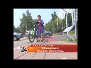 В Нижнекамске на дорогах появились велопереезды