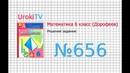 Задание №656 - ГДЗ по математике 6 класс Дорофеев Г.В., Шарыгин И.Ф.