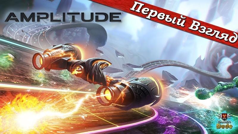 Amplitude - Честный обзор