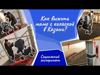 Как выжить маме с коляской в Казани Социальный эксперимент