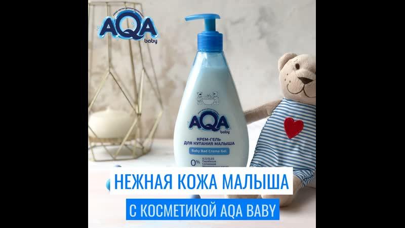 Нежная кожа малыша с косметикой AQA BABY