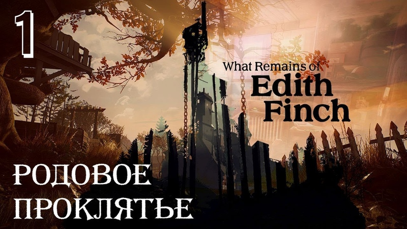Родовое проклятье ▶ What Remains of Edith Finch 1