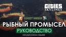 Рыбная ловля в Cities: Skylines Sunset Harbor - Обучение на русском!