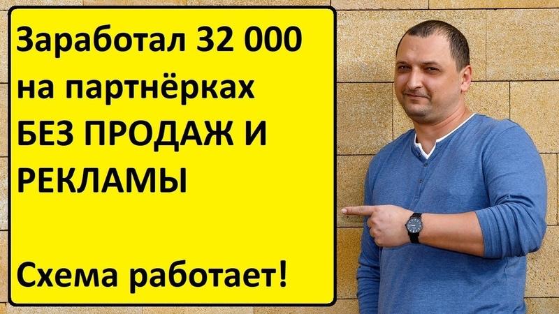 Первые 32 000 руб. на партнерках! Заработок и схема Александра Дубровского