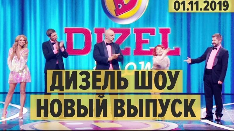 Дизель Шоу полный 65 выпуск 01 11 2019 ЮМОР ICTV