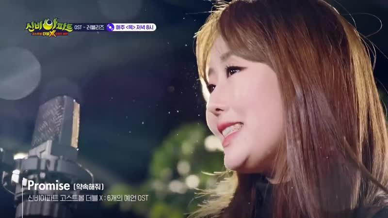 신비아파트 🎵약속해줘 Promise 🎵 MV 러블리즈ver 신비아파트 고스트볼 더블X 6개의 예언투