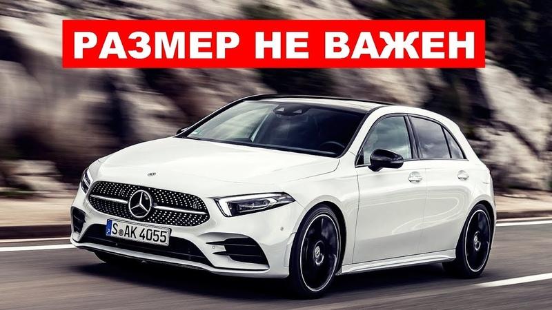 НОВЫЙ МЕРСЕДЕС КУПИТЬ MERCEDES BENZ A CLASS 2019 ХЭТЧБЕК