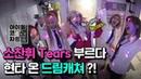 🚨난이도上🚨 '언니쓰 Shut-up부터 소찬휘 Tears까지!' 노래방 찢어놓는 드림캐쳐(DREAMCATCHER) 떼창 라이브 | 아이돌코노차트인