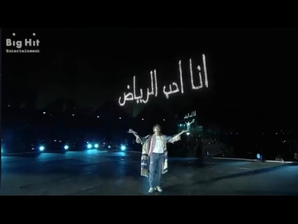 Trivia LOVE RM BTS Speak Yourself Tour in Riyadh Saudi Arabia