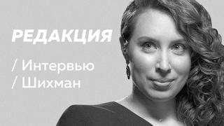 Ирина Шихман: мечты о славе, скучные интервью, харассмент / Редакция