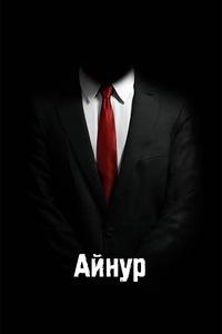 Абдуллин Айнур
