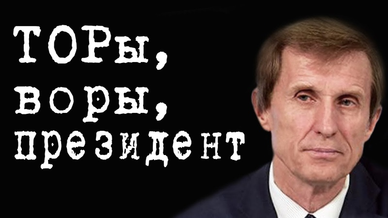 ТОРы воры президент ВасилийМельниченко