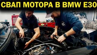Свапаем нашу BMW E30! [BMIRussian]