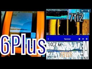 ✅ Эхолот Практик 6 Plus в деле ! Сравниваем с 7BWF и Lowrance 7 ti 2 . Розыгрыш для подписчиков.