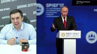 Послушать Путина на Петербургском форуме можно будет за миллион рублей
