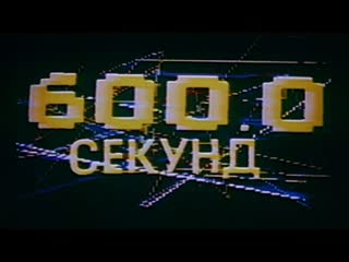 600 секунд ()