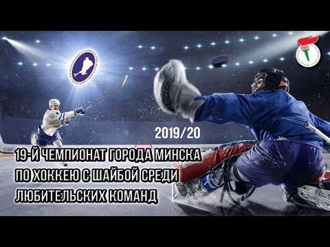 17 10 2019 ЧМ 2Л Спарта Энергия