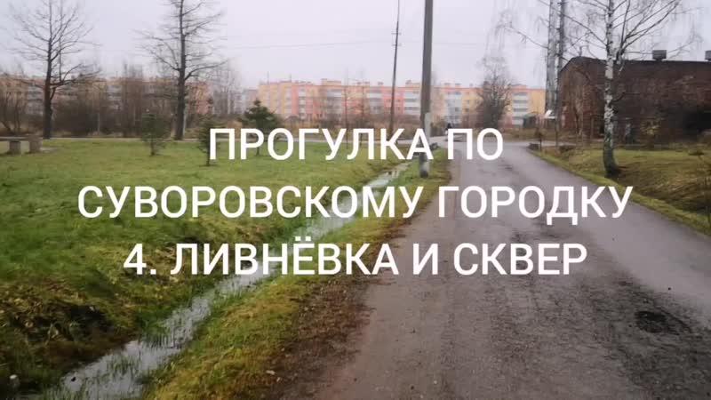 Сквер и ливнёвка Суворовский Городок 16.11.19