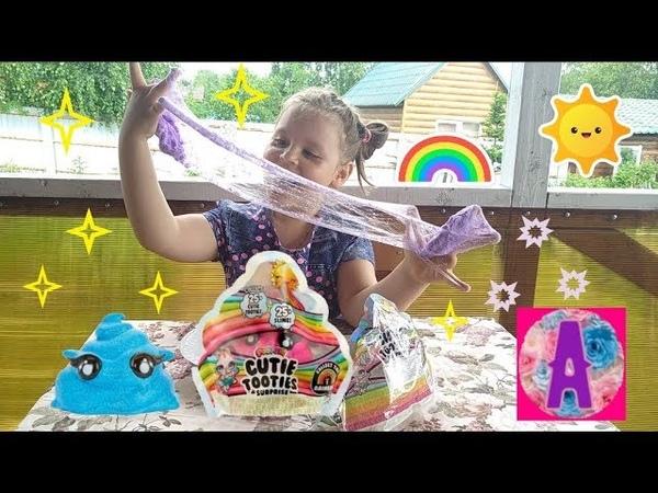 Poopsie Cutie Tooties Surprise Обзор ИТОГИ Розыгрыша куклы LOL