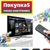 Смарт ТВ и Андроид ТВ приставки