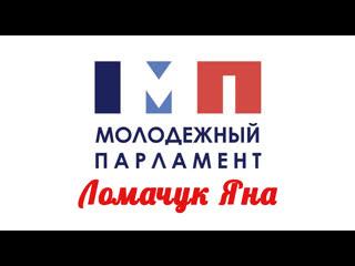 Ломачук Яна. Дебаты. Молодежный парламент ДНР. ()