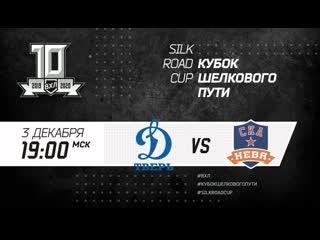 Динамо (Тверь) -СКА-Нева (Санкт-Петербург)