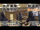 【OIKOMI KEIKO】Mito Kiryo High school ⎪【追い込み稽古】水戸葵陵 高等学校 剣道部
