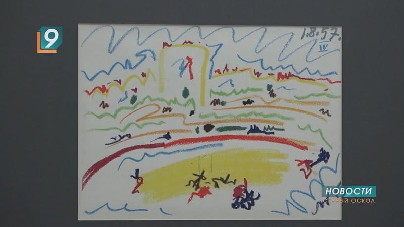 Франсиско Гойя и Пабло Пикассо в Старооскольском художественном музее