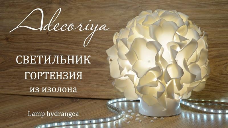 Самый простой светильник из изолона ГОРТЕНЗИЯ Adecoriya DIY Lamp hydrangea
