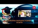 Журналістська освіта задля демократії в Україні: в Києві стартував міжнародний проект