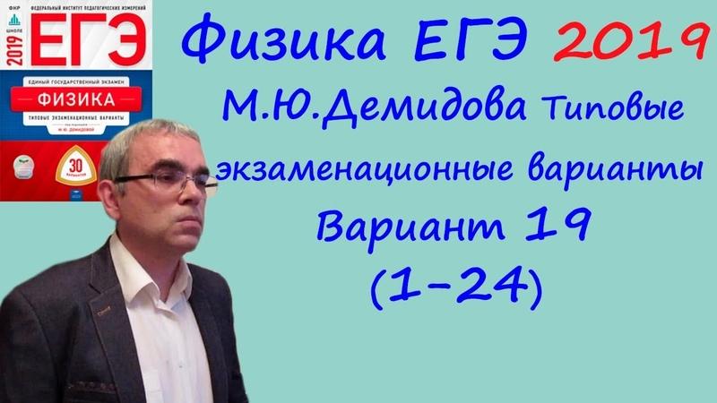 Физика ЕГЭ 2019 М. Ю. Демидова 30 типовых вариантов, вариант 19, разбор заданий 1 - 24 (часть 1)