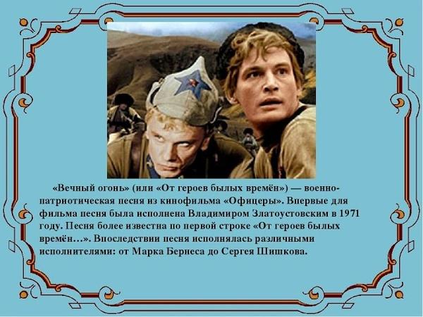 Владимир Златоустовский От героев былых времен Вечный огонь из к ф 'Офицеры'