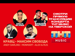 Бузова, миша марвин, gayazov$ brother$ и dony на сцене tht music!