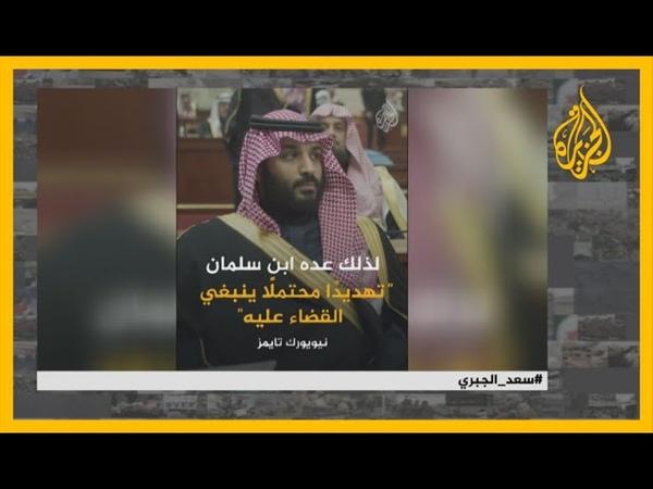 🇸🇦 الصندوق الأسود للمملكة من هو سعد الجبري الذي يعرف أين دفنت كل أسرار السعودية ؟