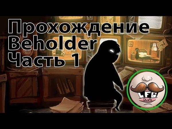 Прохождение Beholder Часть 1. Знакомство с Карлом - назначение на должность смотрящего.