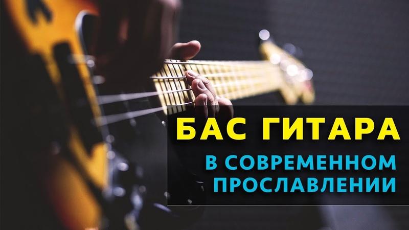 Бас Гитара В Современном Прославлении Фишки и приемы