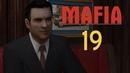 Мафия 1 (Классическая версия) - Прохождение игры на русском - Чисто для разрядки [19]   PC