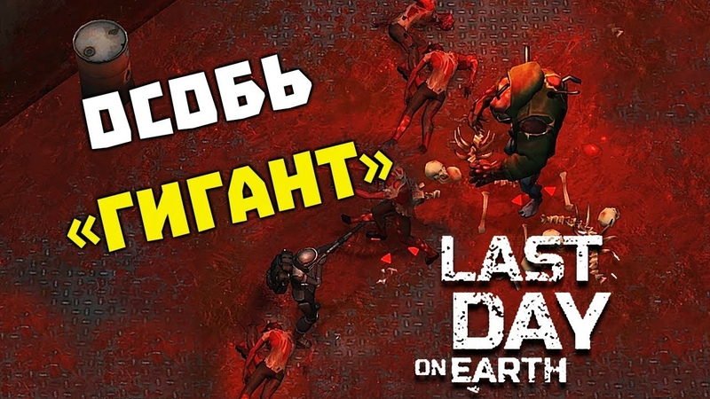 ОСОБЬ ГИГАНТ - 2 БОСС 2 СЕЗОНА ➤ Last Day on Earth