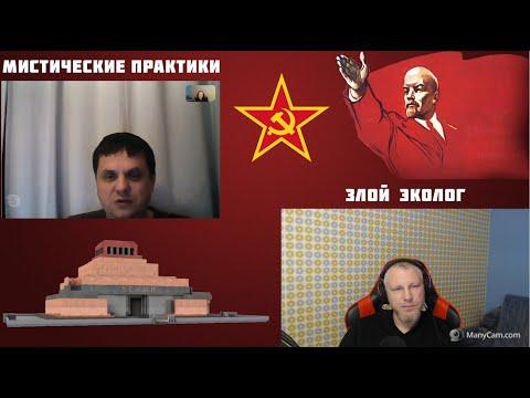 Красная магия СССР и мавзолей Ленина (Мистические практики)
