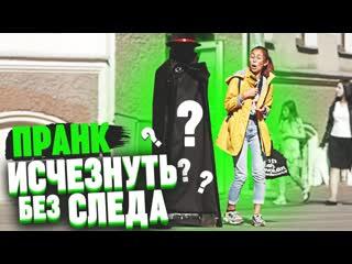 vJOBivay Человек - невидимка пранк _ реакция людей на дикий фокус feat Тима Мацони